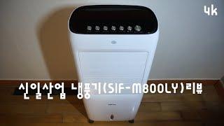 신일산업 냉풍기(SIF-M800LY) 리뷰