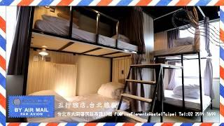 五行旅店.台北旅樹