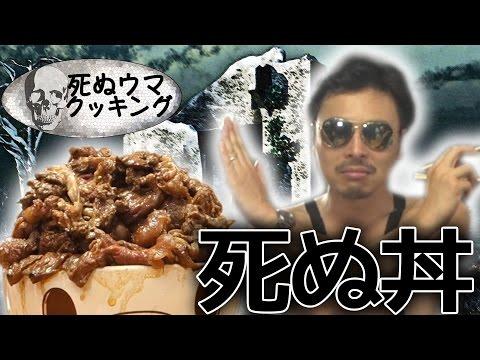 【死ぬ美味再び】男の超ステーキ重ね丼が超ステキ!!肉の致死量を見ろ!!