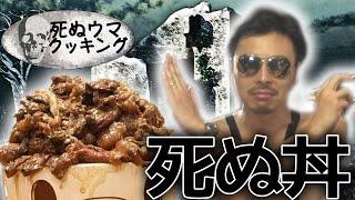【死ぬ美味再び】男の超ステーキ重ね丼が超ステキ!!肉の致死量を見ろ!! thumbnail