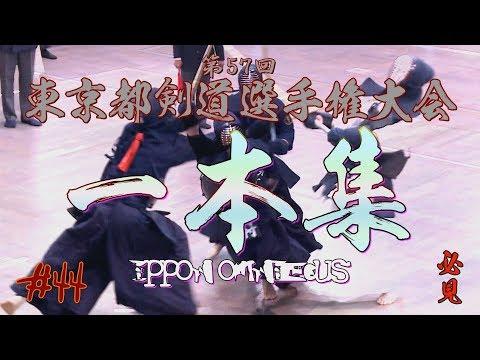 【必見!!!!】#44【一本集】H30第57回東京都剣道選手権大会【ippon omnibus】