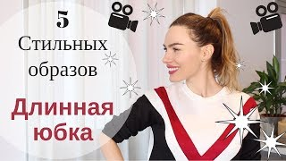 ДЛИНА МАКСИ | 5 СТИЛЬНЫХ ОБРАЗОВ С ДЛИННОЙ ЮБКОЙ | LOOKBOOK