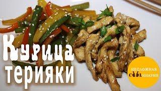 Курица терияки с болгарским перцем
