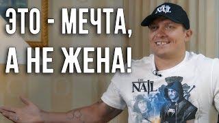 """Александр Усик: """"Это же мечта, а не жена!"""""""
