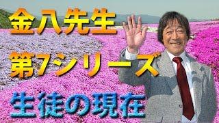 関連動画= 【3年B組金八先生】 第2シリーズの生徒たちの現在!!! h...