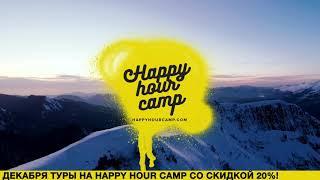 Happy Hour Camp Krasnaya Polyana Resort