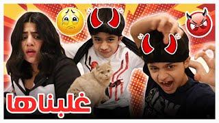 انتقمنا من حنان استخدمنا توتي 😂 - عائل عدنان