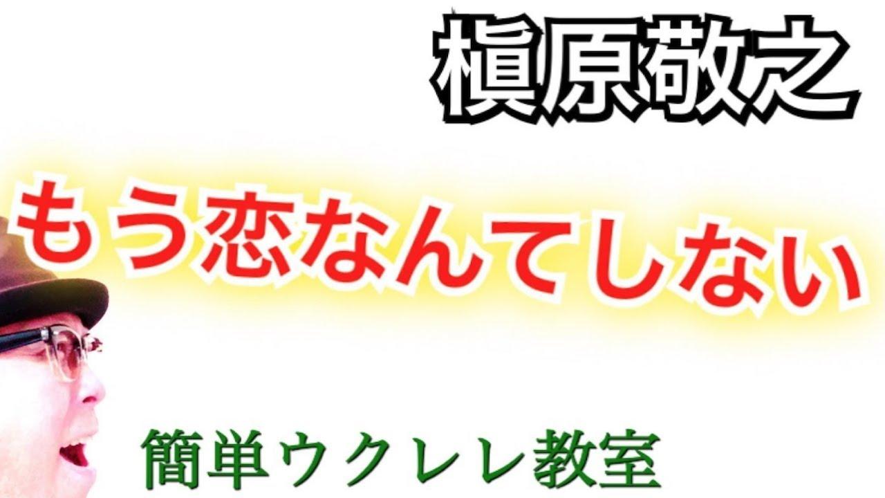 もう恋なんてしない / 槇原敬之【ウクレレ 超かんたん版 コード&レッスン付】GAZZLELE