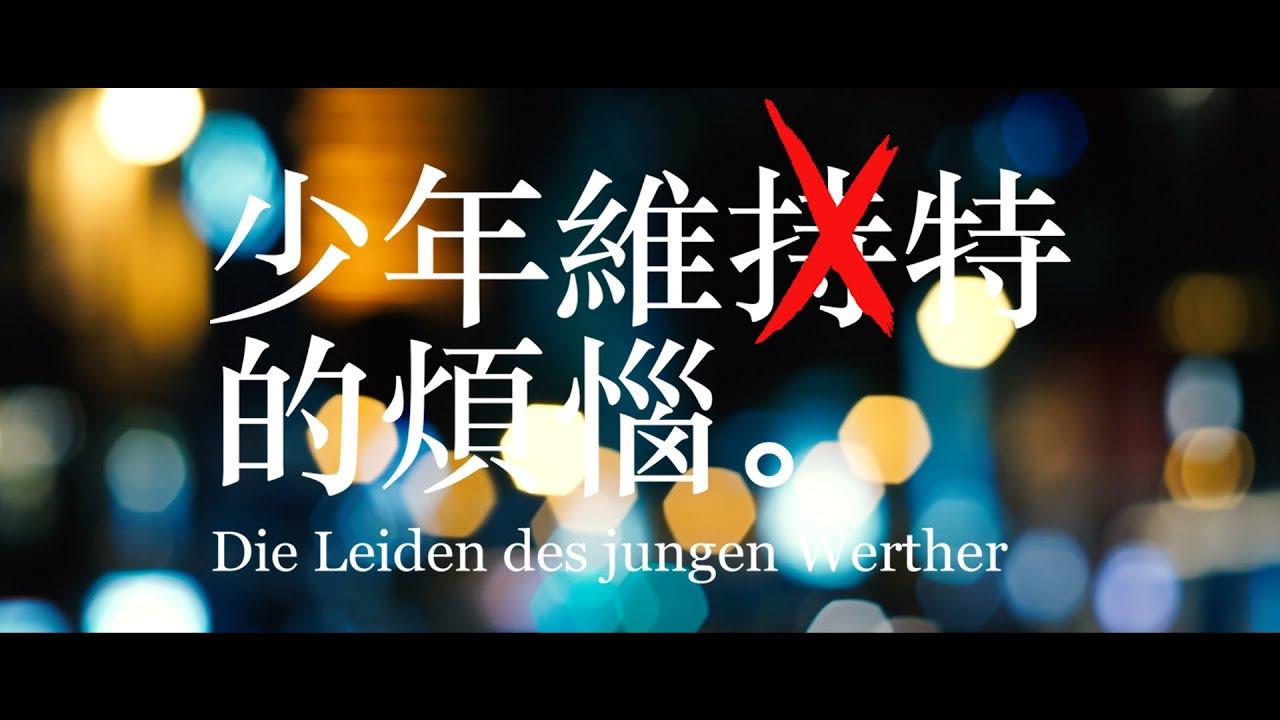 《少年維特的煩惱》(2015) - YouTube