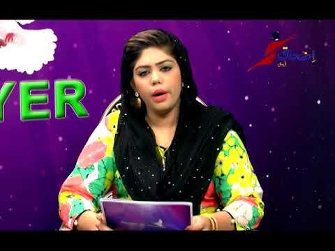 Power of Prayer Host MRS Mehwish Imran Episode 197