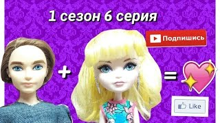 Stop motion Сериал Декстер+Блонди=❤1 сезон 6 серия|Ссора Браер и Блонди