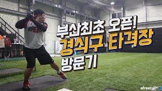 서정민코치의 부산최초 경식구 배팅장 오픈 방문기