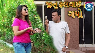 Jitu Halvae Gayo | Latest Gujarati Comedy Video 2018 |Greva Kansara Ni Jordar Comedy