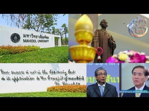 เล็กๆเปลี่ยนโลก [by Mahidol] 45 ปี วันพระราชทานนาม มหาวิทยาลัยมหิดล