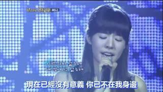 【LIVE 中字】090213 SNSD Sunny ' Finally Now '