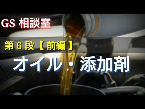 《#6》オイル・添加剤 第6段【前編】[GS相談室]