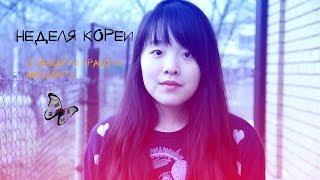 Неделя Кореи #6 Стандарты красоты в Корее