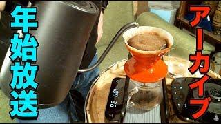 【生放送アーカイブ】新年一発目のドリップコーヒーナイト。