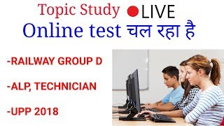 Railway, UPP 2018 online Test शुरू होगया है  //online test quiz [Hindi]