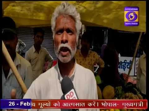 Ayushman Bharat Yojna : Sehore
