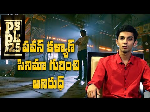 Anirudh Ravichander about Pawan Kalyan movie | #PSPK25 Musical surprise | Trivikram Srinivas