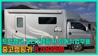 트럭캠퍼 포터2 캠핑카 이동식업무용차량 3인승 판매 3…