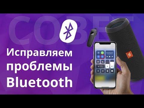 Как подключить забытое устройство bluetooth на iphone