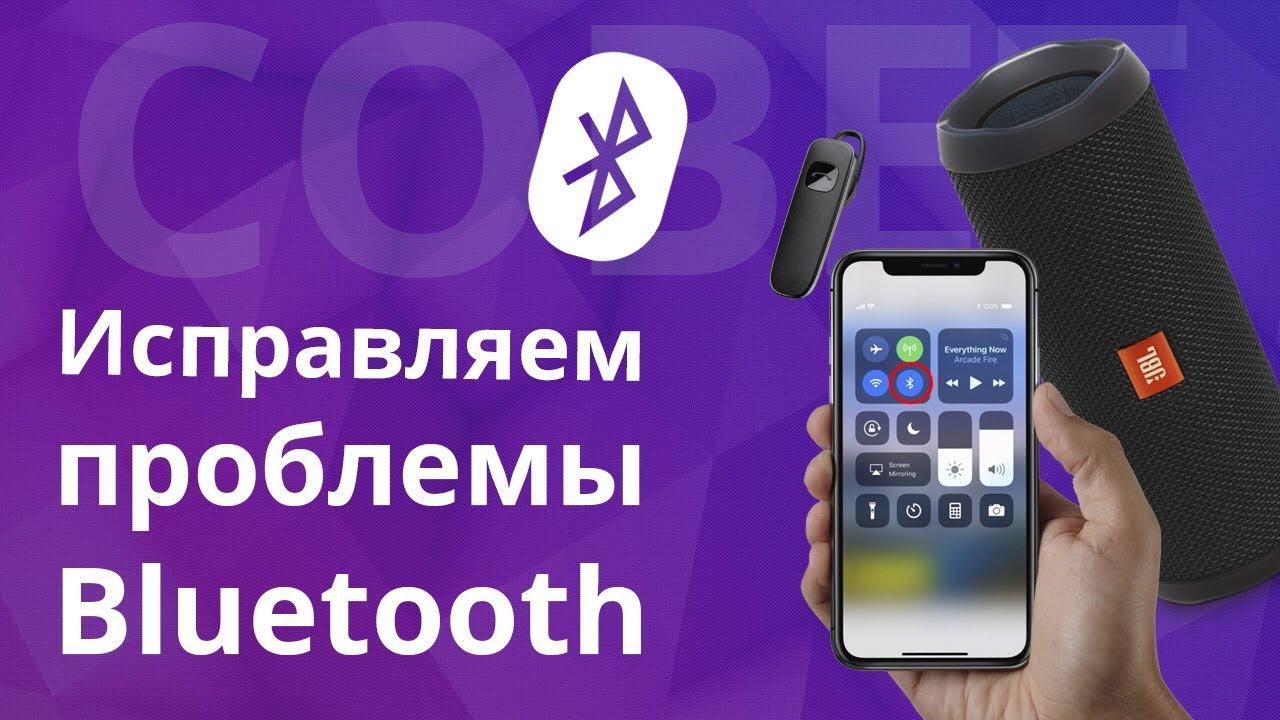 Как исправить проблемы с Bluetooth подключением гаджетов?