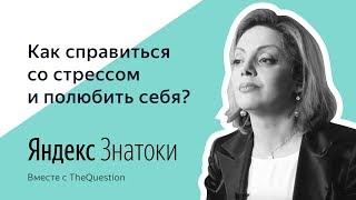 Анетта Орлова | КАК СПРАВИТЬСЯ СО СТРЕССОМ И ПОЛЮБИТЬ СЕБЯ?