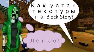Установка Текстур Пака для Block Story обучение!