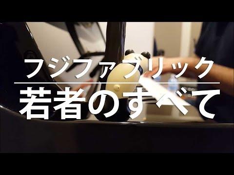 【ピアノ弾き語り】若者のすべて/フジファブリック by ふるのーと (cover)