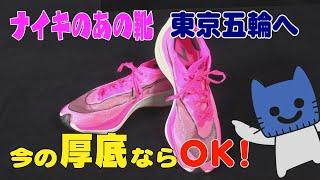 今の「厚底」ならOK!ナイキのあの靴、東京五輪でも【マスクにゃんニュース】