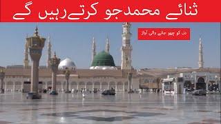 Sana e Muhammad jo krty rhy ge Urdu naat by Muhammad Anwar Roy 2021