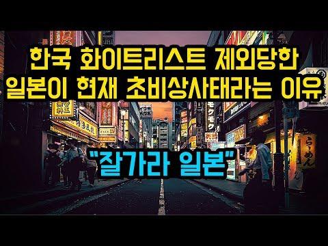 """한국 화이트리스트 제외당한 일본이 현재 초비상사태라는 이유, """"잘가라 일본"""""""