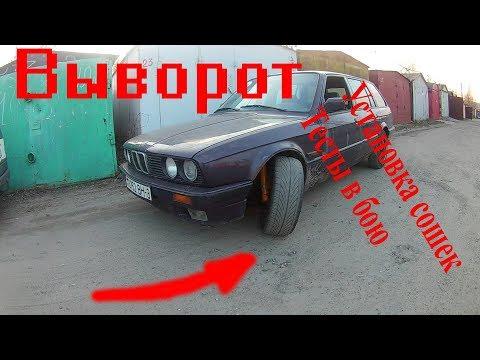 Установка сошек на выворот BMW E30/e36. Оторвало подрамник. Тесты выворота