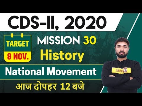 CDS -2 2020 || History || By Prabal Sir || National Movement