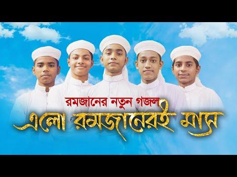 Elo Romjaneri Mas Kalarab | এলো রমজানেরই মাস | New Ramadan Song
