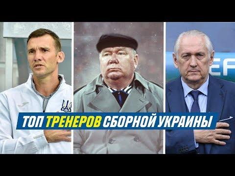 ТОП ТРЕНЕРОВ СБОРНОЙ УКРАИНЫ