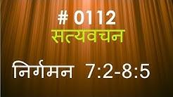 निर्गमन (#0112) Exodus 7 :  2 - 8 : 5 Hindi Bible Study Satya Vachan