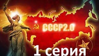 Realpolitiks. СССР 2.0. 1 Серия