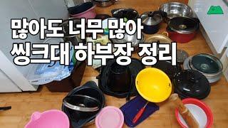 SUB) 미니멀라이프/싱크대 하부장 정리/요리시간이 단…