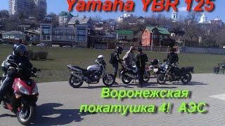 Атомная электростанция в Нововоронеже | Yamaha YBR 125 | CB 400(Атомная электростанция в Нововоронеже | Yamaha YBR 125 | CB 400 Я в инстаграме: http://instagram.com/neosporim93/ Я ВК: https://vk.com/neosporim93., 2015-04-15T08:44:43.000Z)