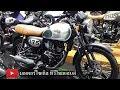 Kawasaki W175 สุดฮอต จองสูงสุด มากกว่า Ninja 400 : motorcycle tv thailand