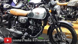 kawasaki-w175-สุดฮอต-จองสูงสุด-มากกว่า-ninja-400-motorcycle-tv-thailand