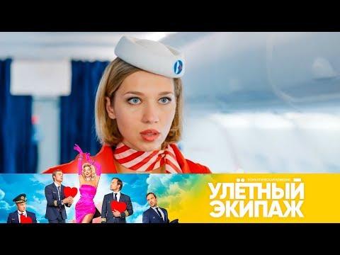 Будни стюардессы, которая боится летать | Улетный экипаж