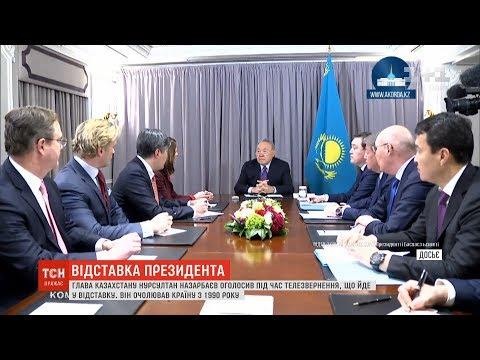 ТСН: Незмінний глава Казахстану Нурсултан Назарбаєв заявив, що йде з посади