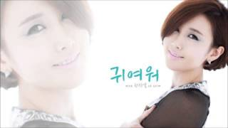 Byul (별) - 귀여워 So Cute (With Kwon Jung Yeol 권정열 of 10cm) Mp3