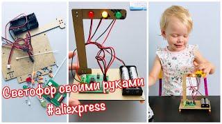 Игрушка Светофор своими руками DIY с #aliexpress