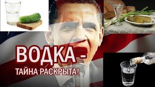 """ТАЙНЫЙ ЗАГОВОР """"ВОДКА 40/0"""" - мокьюментари-фильм. Вся правда о США и России"""