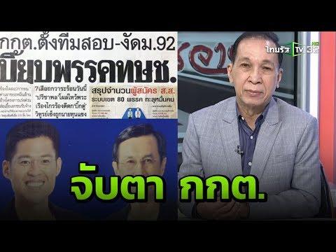 จับตา กกต.ถกคำร้อง'ทษช.' : ขีดเส้นใต้เมืองไทย | 11-02-62 | ข่าวเที่ยงไทยรัฐ